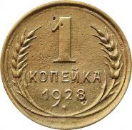 1 КОПЕЙКА СССР 1928 год