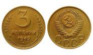 3 КОПЕЙКИ СССР 1949 год UNC (супер состояние)