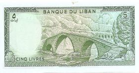 5 ливров Ливан 1986