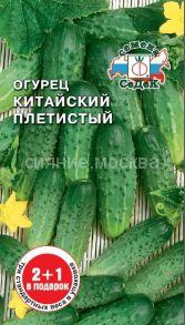 ОГУРЕЦ КИТАЙСКИЙ ПЛЕТИСТЫЙ (СЕРИЯ 2+1) (СеДеК)
