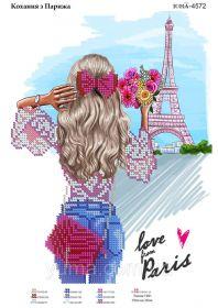 ЮМА ЮМА-4572 Любовь из Парижа схема для вышивки бисером купить оптом в магазине Золотая Игла - вышивка бисером