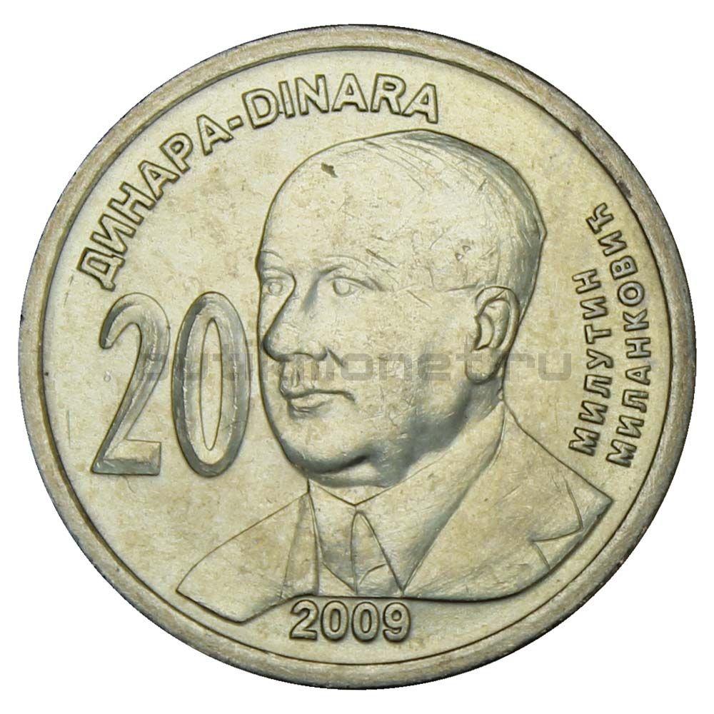 20 динаров 2009 Сербия 130 лет со дня рождения Милутина Миланковича