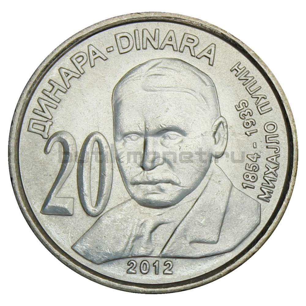 20 динаров 2012 Сербия Михаил Пупин