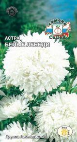 АСТРА БЕЛЫЕ ЛЕБЕДИ (СеДеК)