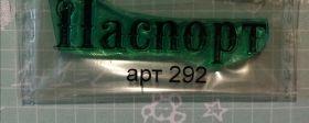 штамп ПАСПОРТ размер 460*130 мм