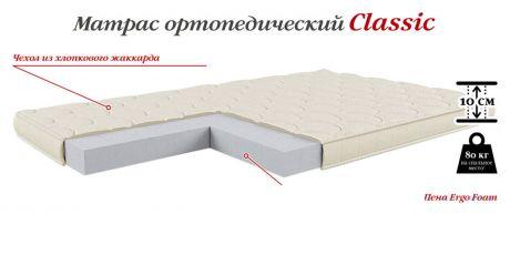Матрас Классик 120/190см