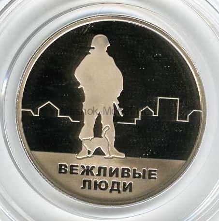 """Жетон """"Вежливые люди. Воссоединение Крыма"""""""