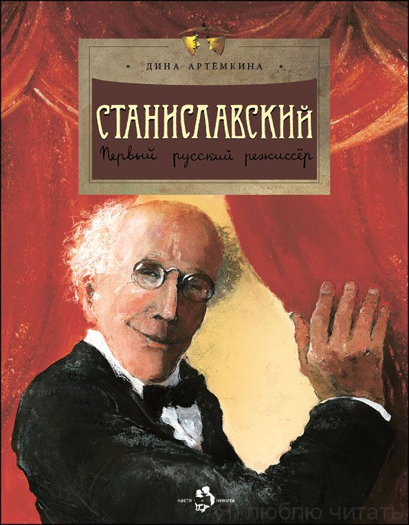 Книга «Станиславский»