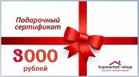 podarochnyj-sertifikat-na-summu-3000-rublej