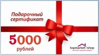 podarochnyj-sertifikat-na-summu-5000-rublej