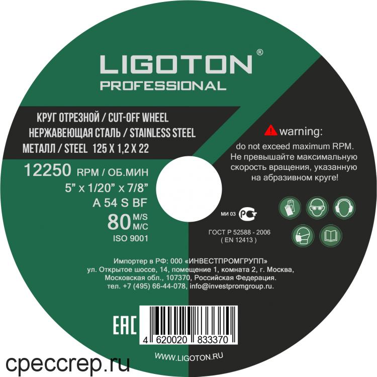 Купить Диск отрезной металл / нерж. сталь 125х1.2х22 LIGOTON