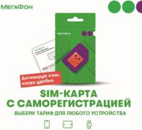 Sim-карта Мегафон Москва с саморегистрацией