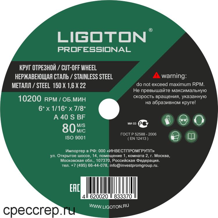 Диск отрезной металл / нерж. сталь 150х1.6х22 LIGOTON