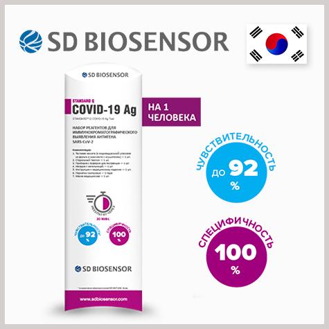Экспресс-тест SD BIOSENSOR (Южная Корея) для определения антигена 1 шт.