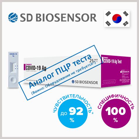 Экспресс-тест SD BIOSENSOR (Южная Корея) для определения антигена 25 шт.