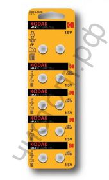 Kodak AG04 10BL (377) LR626, LR66