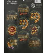 Наклейки на подарки «С 23 февраля», 14× 21 см