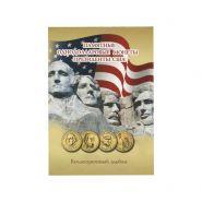 Альбом-планшет под монеты 1 доллар США Президенты