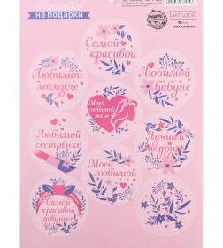 Наклейки на подарки «Самой красивой», 14× 21 см