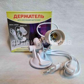 Держатель для крепления ламп на присоске (Е27)