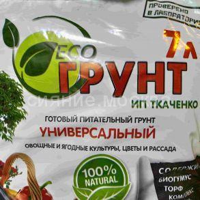 Экогрунт ИП Ткаченко 7 л
