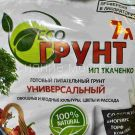 Ekogrunt IP Tkachenko 7 l