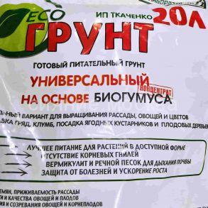 Экогрунт ИП Ткаченко 20 л
