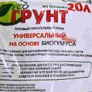 Ekogrunt IP Tkachenko 20 l