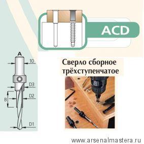Трех заходное сверло с зенкером на оправке под евровинт 6,5 мм D 9,6 - 6,5 - 4,4 хвостовик 10 WPW ACD0657D