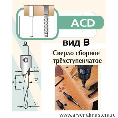 Зенкер со ступечатым сверлом под евровинт 7 мм D 10 - 7 - 5 регулировка по глубине WPW ACD0700D