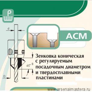 Зенковка регулируемая D 11,3 - 15,3 для сверел 3 - 7,2 со сверлом плавная спираль WPW ACM3070D