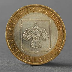 """Монета """"10 рублей 2009 РФ Республика Коми"""""""