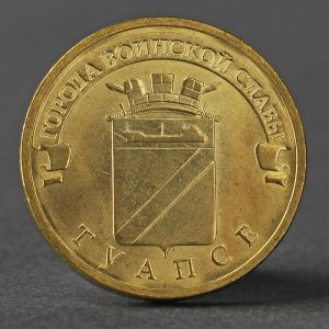 "Монета ""10 рублей 2012 ГВС Туапсе Мешковой"""