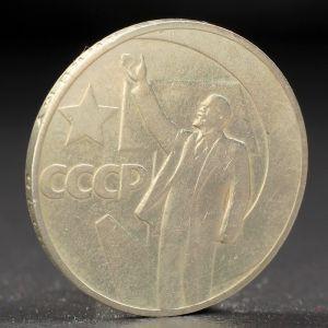 """Монета """"1 рубль 1967 года 50 лет Октября"""
