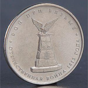 """Монета """"5 рублей 2012 Бой при Вязьме """""""