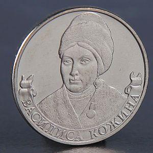 """Монета """"2 рубля 2012 Кожина Василиса"""""""