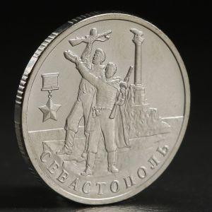 "Монета ""2 рубля 2017 Севастополь"""