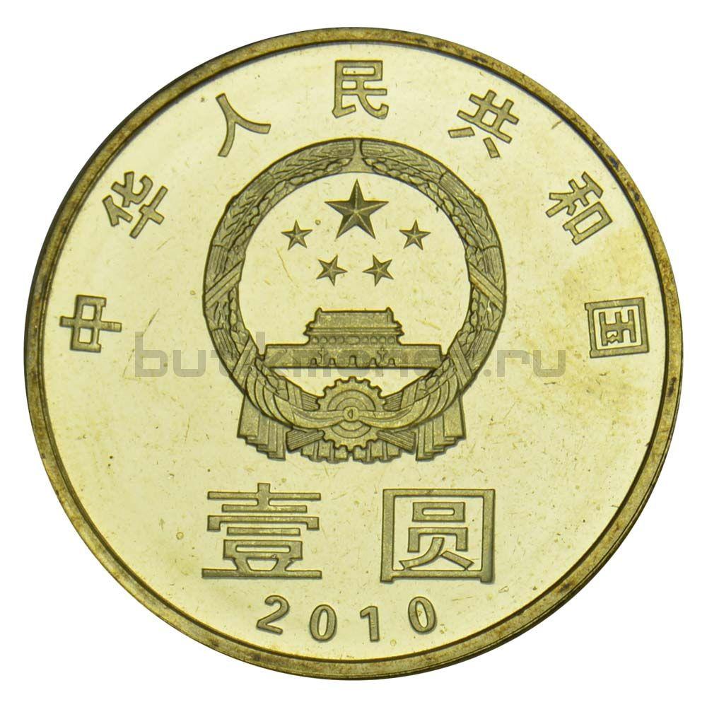 1 юань 2010 Китай Охрана окружающей среды