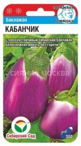 Баклажан Кабанчик 20шт (Сибирский сад)