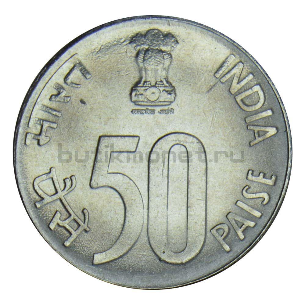 50 пайс 2002 Индия