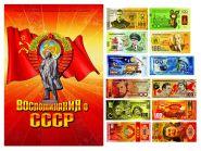 НАБОР 12 шт — 100 РУБЛЕЙ, ВОСПОМИНАНИЯ О СССР, LIMITED EDITION + АЛЬБОМ