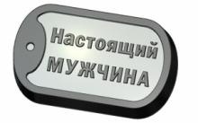 Пластиковая форма для мыла и шоколада 215 - Жетон мужчины