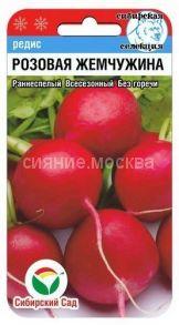 Редис Розовая жемчужина 2гр  (Сибирский сад)