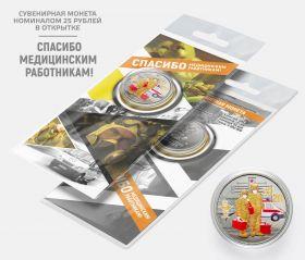 25 РУБЛЕЙ — Спасибо медицинским работникам(золотая). Цветная эмаль, в открытке