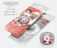 25 РУБЛЕЙ — Спасибо медицинским работникам(белая). Цветная эмаль, в открытке