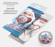 25 РУБЛЕЙ — Спасибо медицинским работникам(синия). Цветная эмаль, в открытке