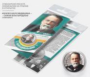 25 РУБЛЕЙ — МЕДИЦИНА. Вакцинация. Цветная эмаль + гравировка, в открытке