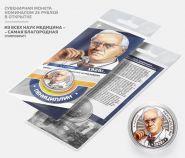 25 РУБЛЕЙ — МЕДИЦИНА. Пенециллин. Цветная эмаль + гравировка, в открытке
