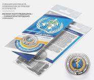 25 РУБЛЕЙ — МЕДИЦИНА. World Health Organizatoin. Цветная эмаль + гравировка, в открытке