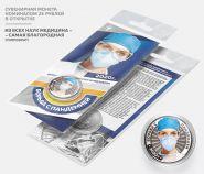 25 РУБЛЕЙ — МЕДИЦИНА. Борьба с пандемией. Цветная эмаль + гравировка, в открытке